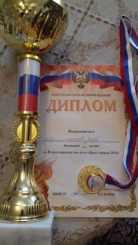 ГБУ ДО 'ДЮСШ 1 г.Аргун'